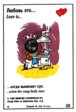 Любовь это  когда выкипает суп (вкладыши 1996 года - серия 6)