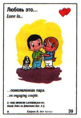 Любовь это  помолвленная пара (вкладыши 1996 года - серия 6)