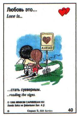 Любовь это  стать суеверным (вкладыши 1996 года - серия 6)