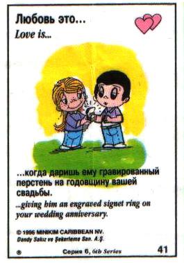 Любовь это  когда даришь ему гравированный перстень на годовщину свадьбы (вкладыши 1996 года - серия 6)