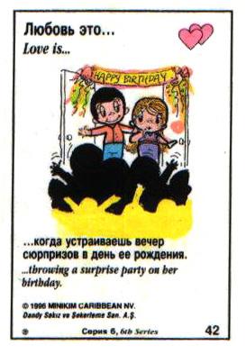 Любовь это  когда устраиваешь вечер сюрпризов в ее день рождения (вкладыши 1996 года - серия 6)