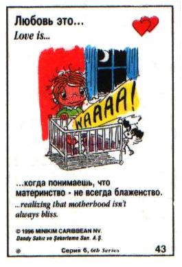 Любовь это  когда понимаешь, что материнство не всегда блаженство (вкладыши 1996 года - серия 6)