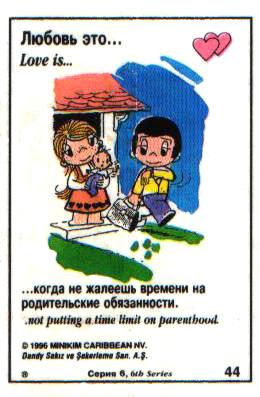 Любовь это  когда не жалеешь времени на родительские обязанности (вкладыши 1996 года - серия 6)