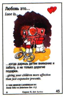 Любовь это  когда даришь детям внимание и заботу, а не только дорогие подарки (вкладыши 1996 года - серия 6)