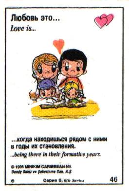 Любовь это  когда находишься рядом в годы их становления (вкладыши 1996 года - серия 6)