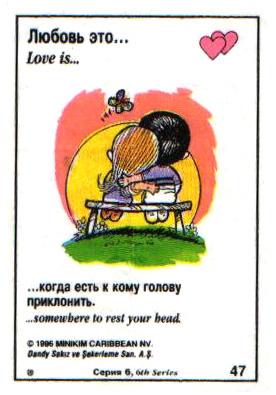 Любовь это  когда есть к кому голову приклонить (вкладыши 1996 года - серия 6)