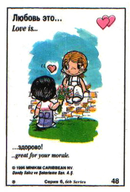 Любовь это  здорово! (вкладыши 1996 года - серия 6)
