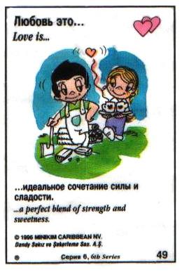 Любовь это  идеальное сочетание силы и сладости (вкладыши 1996 года - серия 6)