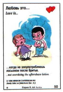 Любовь это  когда не злоупотребляешь лосьоном после бритья (вкладыши 1996 года - серия 6)