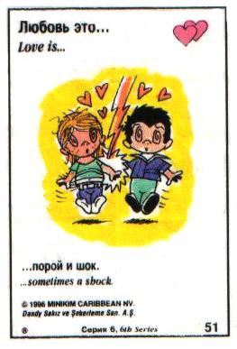 Любовь это  порой и шок (вкладыши 1996 года - серия 6)