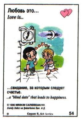 Любовь это  свидание, за которым следует счастье (вкладыши 1996 года - серия 6)