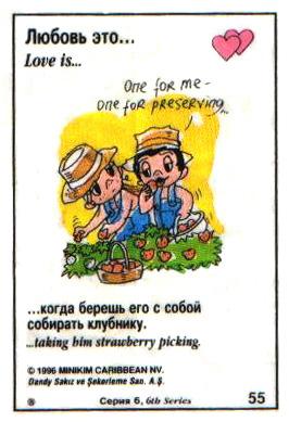 Любовь это  когда берешь его с собой собирать клубнику (вкладыши 1996 года - серия 6)