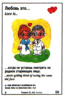 Любовь это  когда не устаешь смотреть на его родное стареющее лицо (вкладыши 1996 года - серия 6)