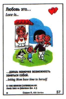 Любовь это  даешь мамочке возможность заняться собой (вкладыши 1996 года - серия 6)