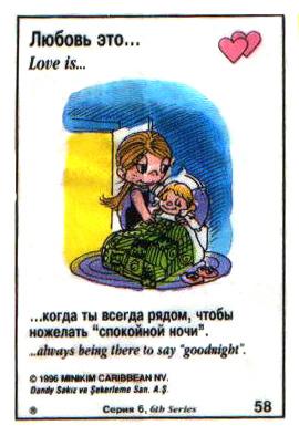 Любовь это  когда ты всегда рядом, чтобы 'спокойной ночи' (вкладыши 1996 года - серия 6)