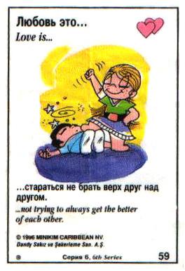 Любовь это  стараться не брать верх друг над другом (вкладыши 1996 года - серия 6)
