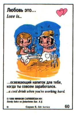Любовь это  освежающий напиток, когда ты заработался (вкладыши 1996 года - серия 6)