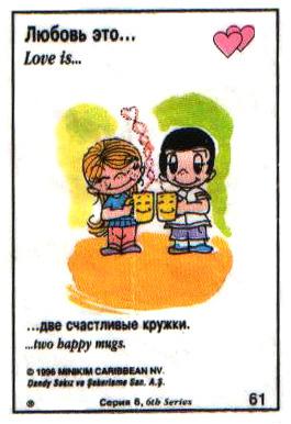 Любовь это  две счастливые кружки (вкладыши 1996 года - серия 6)