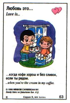 Любовь это  когда кофе хорош и без сливом, если ты рядом (вкладыши 1996 года - серия 6)