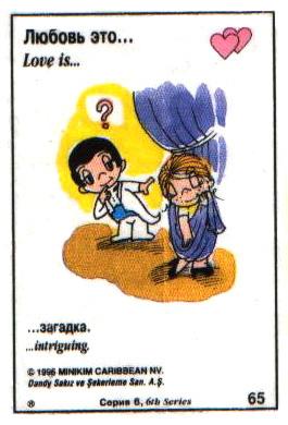 Любовь это  загадка (вкладыши 1996 года - серия 6)