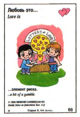 Любовь это  элемент риска (вкладыши 1996 года - серия 6)