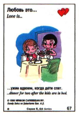 Любовь это  ужин вдвоем, когда дети спят (вкладыши 1996 года - серия 6)