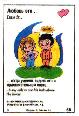 Любовь это  когда умеешь видеть его в привлекательном свете (вкладыши 1996 года - серия 6)
