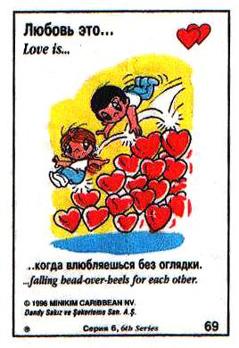 Любовь это  когда влюбляешься без оглядки (вкладыши 1996 года - серия 6)