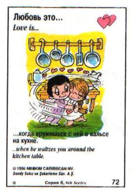 Любовь это  когда кружишься с ней в вальсе на кухне (вкладыши 1996 года - серия 6)