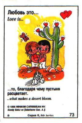 Любовь это  то, благодяря чему пустыня расцветают (вкладыши 1996 года - серия 6)