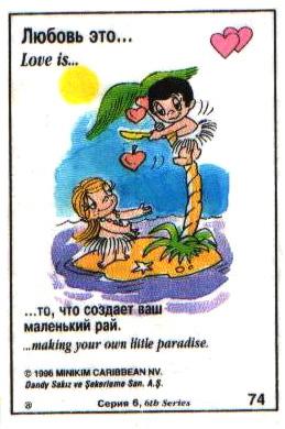 Любовь это  то, что создает ваш маленький рай (вкладыши 1996 года - серия 6)