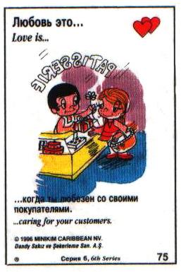 Любовь это  когда ты любезен со своими покупателями (вкладыши 1996 года - серия 6)