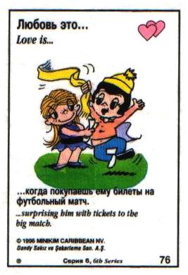 Любовь это  когда покупаешь ему билеты на футбольный матч (вкладыши 1996 года - серия 6)