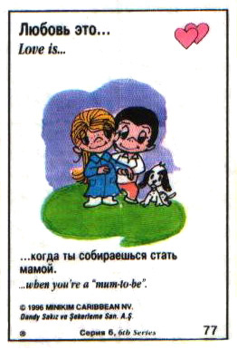 Любовь это  когда ты собираешься стать мамой (вкладыши 1996 года - серия 6)