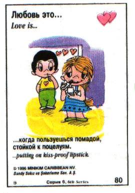 Любовь это  когда пользуешься помадой, стойкой к поцелуям (вкладыши 1996 года - серия 6)