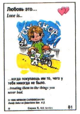 Любовь это  когда покупаешь им то. чего у тебя никогда не было (вкладыши 1996 года - серия 6)
