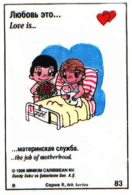 Любовь это  материнская служба (вкладыши 1996 года - серия 6)