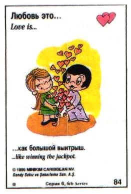 Любовь это  как большой выигрыш (вкладыши 1996 года - серия 6)