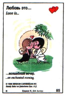 Любовь это  волшебный вечер (вкладыши 1996 года - серия 6)