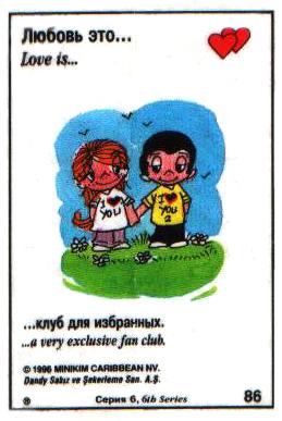 Любовь это  клуб для избранных (вкладыши 1996 года - серия 6)