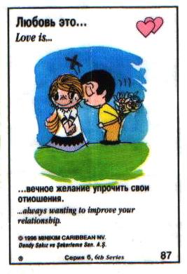 Любовь это  вечное желание упрочить свои отношения (вкладыши 1996 года - серия 6)