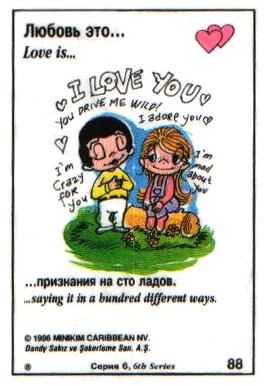 Любовь это  когда признаешься в любви всеми способами (вкладыши 1996 года - серия 6)