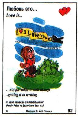 Любовь это  когда тебе о ней пишут (вкладыши 1996 года - серия 6)
