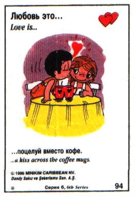 Любовь это  поцелуй вместо кофе (вкладыши 1996 года - серия 6)
