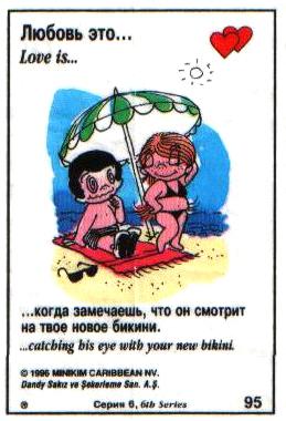 Любовь это  когда замечаешь, что он смотрит на твое новое бикини (вкладыши 1996 года - серия 6)