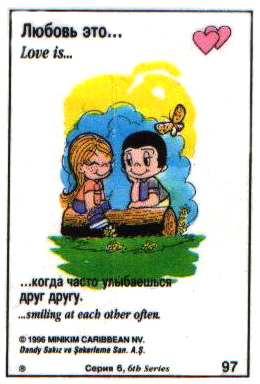 Любовь это  когда часто улыбаешься друг другу (вкладыши 1996 года - серия 6)
