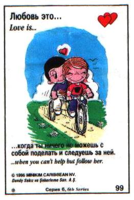 Любовь это  когда ничего не можешь с собой поделать и следуешь за ней (вкладыши 1996 года - серия 6)