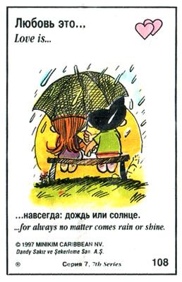 Любовь это  навсегда: дождь или солнце (вкладыши - серия 7)