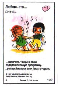 Любовь это  заниматься танцами вместо спорта :) (вкладыши - серия 7)