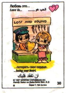 Любовь это  потерять свое сердце (вкладыши - серия 7)